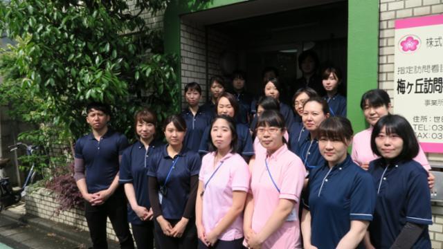 梅ヶ丘訪問看護ステーション(本部)の画像・写真
